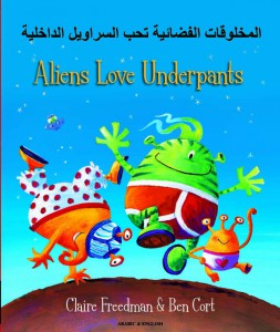 Aliens Love Underpants Arabic