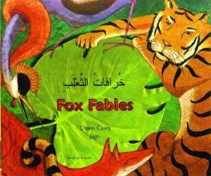 FoxFables_Arabic