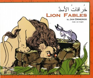 Lion Fables Arabic