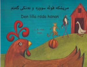 Den lilla röda hönan  (persiska och svenska) av Henriette Barkow